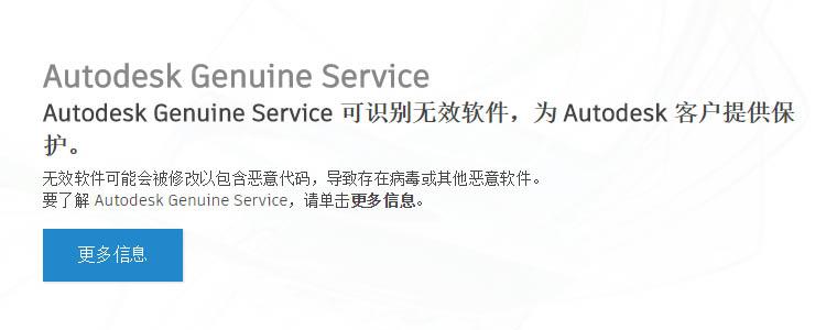 Autodesk Genuine Service 强制卸载补丁
