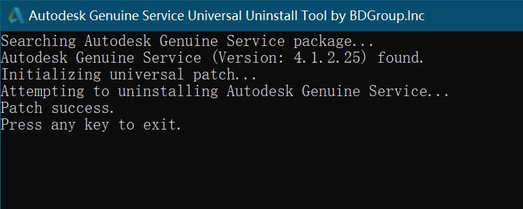 Autodesk Genuine Service 通杀补丁