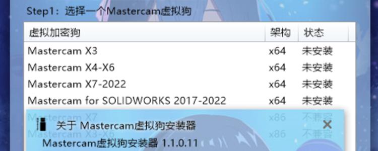 Mastercam全系列完美虚拟狗驱动 1.1.0.9(GUI版)